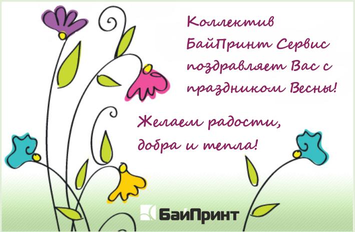 Поздравляем с наступающим праздником милых дам!