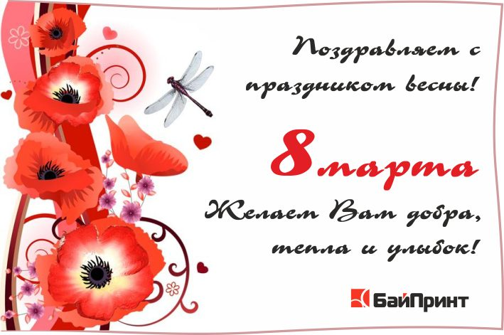 Поздравляем милых женщин с праздником 8 Марта!