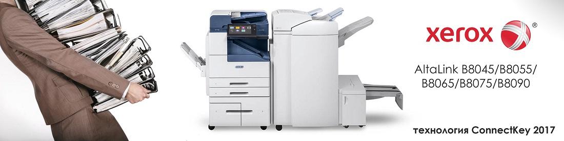 Крупнейший запуск в истории Xerox: МФУ на обновленной платформе Xerox ConnectKey