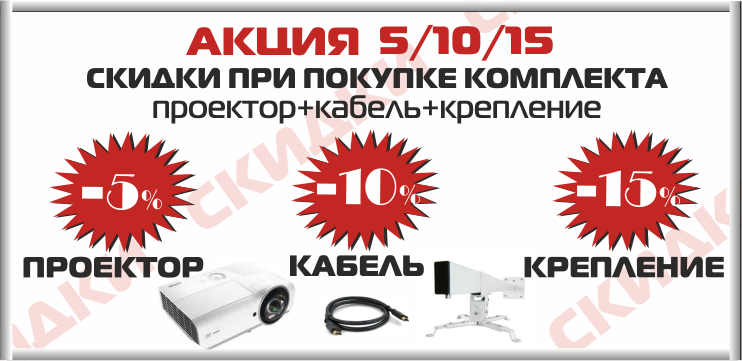 """Акция """"5/10/15"""" - скидка на проектор, кабель и крепления"""