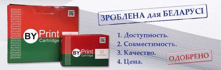 Новые картриджи BY Print