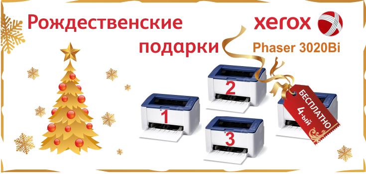 Рождественские подарки Xerox не заканчиваются!