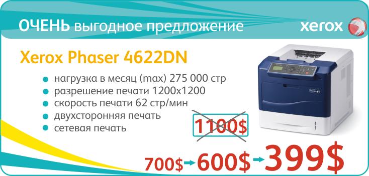 Высокопроизводительный принтер Phaser 4622DN по невероятно низкой цене!