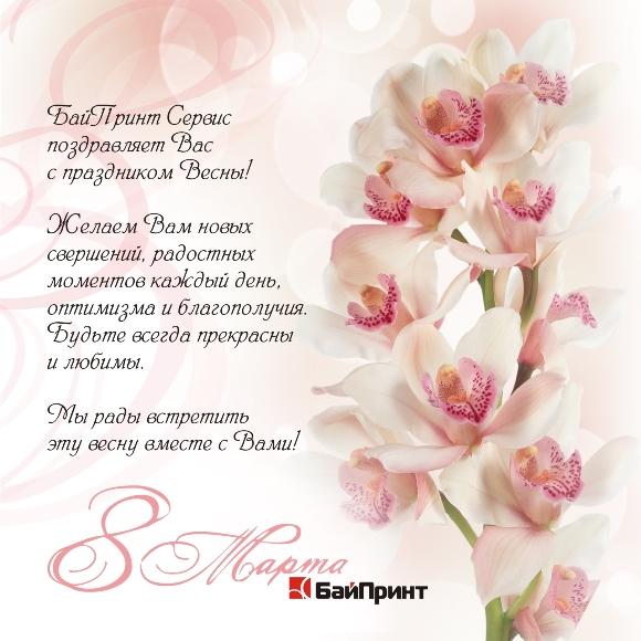 Поздравляем всех женщин с праздником!
