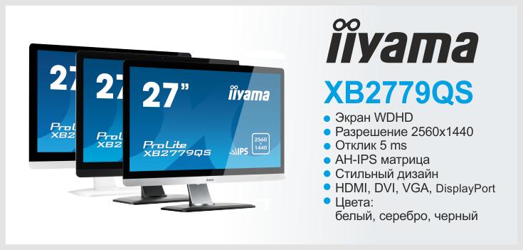 Новые поступления на склад - мониторы LIYAMA