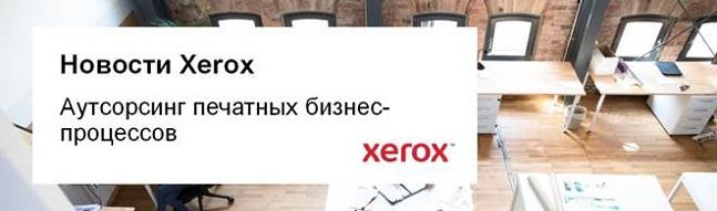 Xerox занял ведущую позицию на рынке MPS