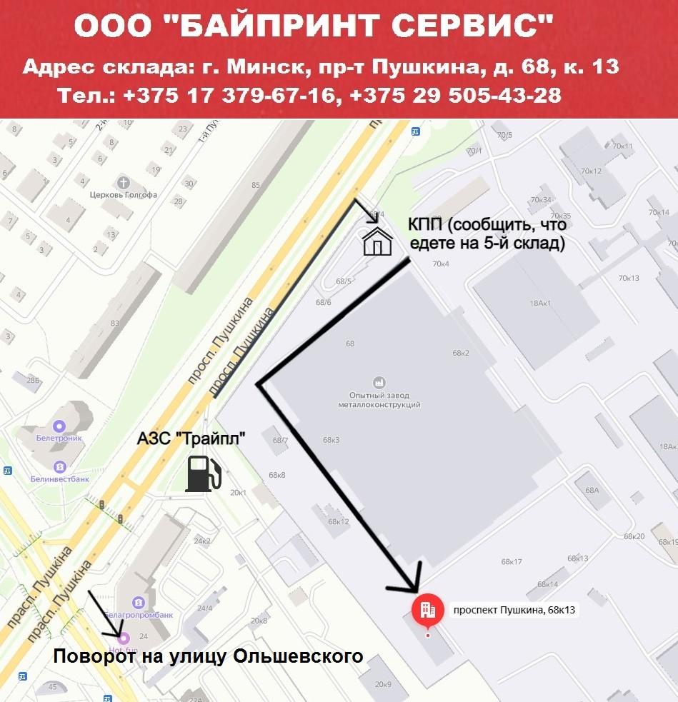 Внимание: склад на Дзержинского переехал!