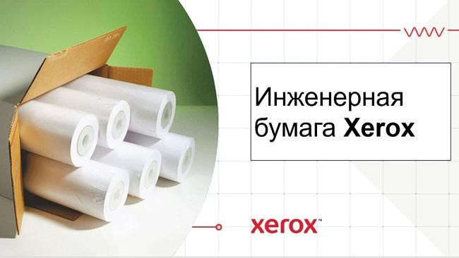 Инженерная бумага Xerox как гарант качества