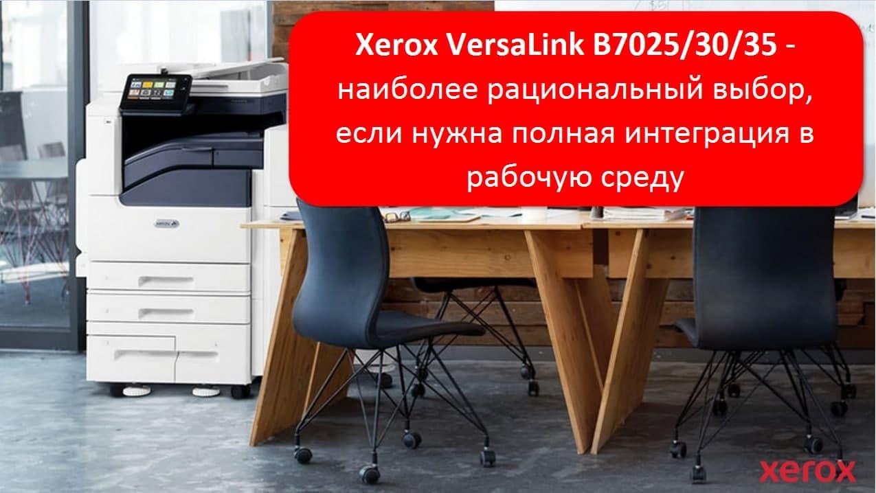 Xerox VersaLink B7025/7030/7035 - ваш рациональный выбор!