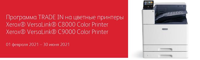 TRADE IN на Xerox Versalink С8000/С9000