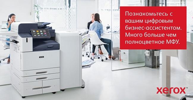 Виртуальная демонстрация МФУ серии Xerox AltaLink B8100